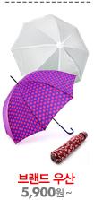 브랜드 우산 한정수량