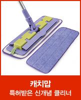 캐치맙 6P+2P 29,900→25,500원 특가_today banner_3_/deal/adeal/585412
