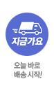 지금가요_pluszone_top banner_1_http://www.wemakeprice.com/promotion/wmp_delivery
