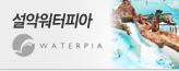 설악워터피아 골드시즌 황금휴가가자_premium banner_5_서울경기_/deal/adeal/597352