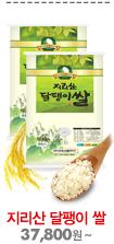 지리산 달팽이쌀