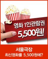 [서울극장] 최신영화에 콤보까지!_today banner_5_/deal/adeal/599561