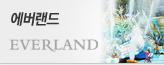 에버랜드 종일/야간 자유이용권_premium banner_1_쇼핑여행공연_/deal/adeal/592470