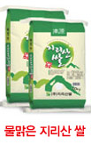 물맑은 지리산쌀 백미10kg 20,400