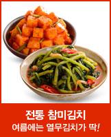 [오늘반값]참미식품 열무김치 1kg_today banner_3_/deal/adeal/609704