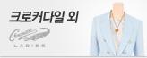[레드쿠폰]크로커다일外 꿀썸머 특가_premium banner_5_서울경기_/deal/adeal/607310
