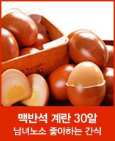 [원더픽]아몬드 400g+400g_today banner_3_/deal/adeal/610646