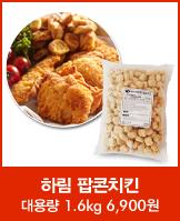 [원더픽]팝콘치킨 1.6kg_today banner_4_/deal/adeal/610467