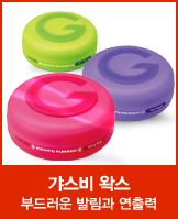 GATSBY 갸스비 헤어왁스 무배_today banner_6_/deal/adeal/603746