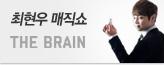 [서울] 최현우 매직콘서트(단독)_premium banner_1_쇼핑여행공연_/deal/adeal/599267