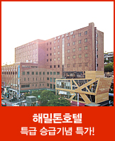 해밀턴호텔_today banner_1_/deal/adeal/602940