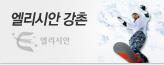[강촌]엘리시안강촌 15/16시즌권 1차_premium banner_2_서울경기_/deal/adeal/644452