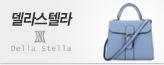 [레드쿠폰]아낌없이 주는 델라스텔라_premium banner_3_서울경기_/deal/adeal/646522