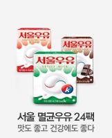 서울우유 멸균우유 200mlx24팩 9700원 무료배송 (상시 가능!)_today banner_3_/deal/adeal/646689