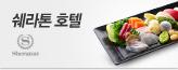 특1급 쉐라톤 서울호텔 뷔페_premium banner_2_쇼핑여행공연_/deal/adeal/637772