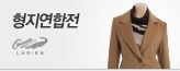 [레드쿠폰]형지연합 外 가을코디~_premium banner_4_쇼핑여행공연_/deal/adeal/646184