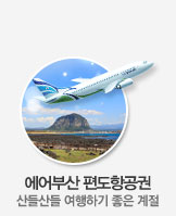[김포,부산,제주出] 에어부산 편도_today banner_2_/deal/adeal/649226