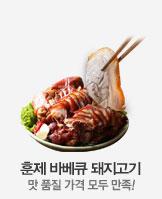 [원더픽]엘림 바베큐삼겹살_today banner_4_/deal/adeal/652277