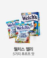 웰치스 젤리 2KG 13400원 + 97무배_today banner_5_/deal/adeal/651496