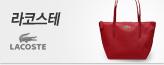 LACOSTE BAG 15 F/W 가을추천스타일!_premium banner_5_쇼핑여행공연_/deal/adeal/645665