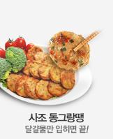 사조 동그랑땡 1kg 49무배_today banner_2_/deal/adeal/653994