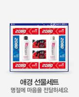 애경 행복1호 선물세트 5,700원!!!_today banner_4_/deal/adeal/654301