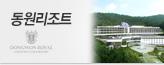 [통영]동원리조트_premium banner_1_서울경기_/deal/adeal/683039
