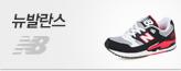 [레드쿠폰] 뉴발란스 매장 신상 23종_premium banner_2_서울경기_/deal/adeal/699803