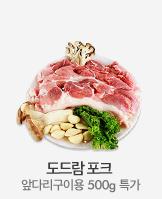 국내산 앞다리 구이용 500g특가_today banner_2_/deal/adeal/702155