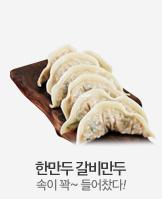 한만두 갈비만두 4500원_today banner_3_/deal/adeal/701421