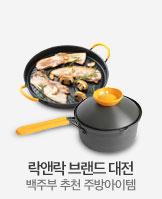 무배! 2+1 초간편 크림맥주 거품기_today banner_4_/deal/adeal/690246