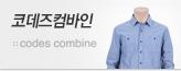 [레드쿠폰]코데즈컴바인,최대90%할인_premium banner_2_쇼핑여행공연_/deal/adeal/702959