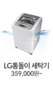 연휴특가 LG 통돌이 14kg
