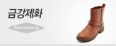 금강제화 부츠 스팟딜 21종_premium banner_1_서울경기_/deal/adeal/703244