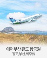 [김포,부산,제주出] 에어부산 편도_today banner_1_/deal/adeal/704591