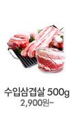 수입삼겹살 500g