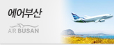 에어부산_premium banner_1_쇼핑여행공연_/deal/adeal/704591