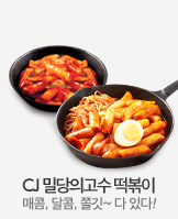 CJ 밀당의고수 떡볶이&우동볶이_today banner_5_/deal/adeal/761206