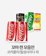 코카콜라 185ml 30캔 10900원 무배!_today banner_6_/deal/adeal/777577