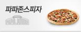 [전국] 파파존스피자 연말특집 할인!_premium banner_2_서울경기_/deal/adeal/765161