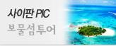 보물섬 사이판 PIC_premium banner_3_서울경기_/deal/adeal/770910
