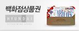 [레드쿠폰] 패딩 특가_premium banner_1_서울경기_/deal/adeal/755481