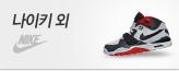 [레드쿠폰] 나이키vs아디다스 결승전_premium banner_5_서울경기_/deal/adeal/773720