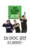 DJ DOC 싸우나 파티