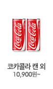 코카콜라185X35캔