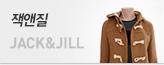 [레드쿠폰] 잭앤질 한정특가 BEST_premium banner_3_쇼핑여행공연_/deal/adeal/774239