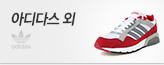 [레드쿠폰] 나이키/아디다스 운동화_premium banner_4_서울경기_/deal/adeal/777389