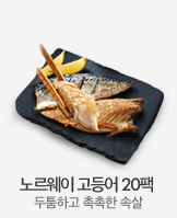 140~180g↑! 노르웨이고등어 총20팩!_today banner_6_/deal/adeal/777402