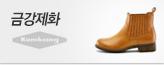 [레드쿠폰] 금강 79종 3만원대부터_premium banner_2_쇼핑여행공연_/deal/adeal/783212