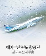 제주도항공권 편도 김포,부산,제주出_today banner_2_/deal/adeal/781771